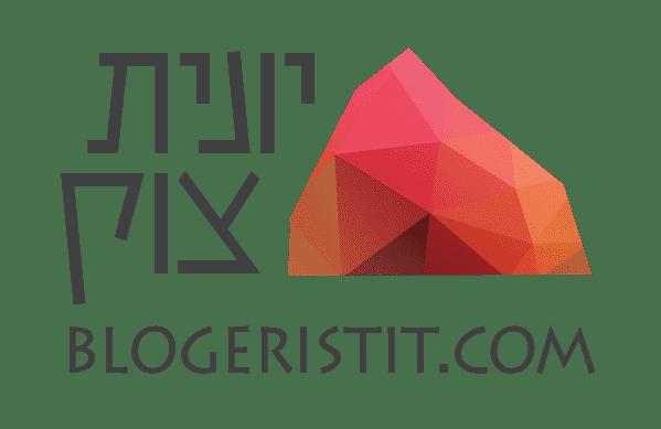 הבלוגריסטית