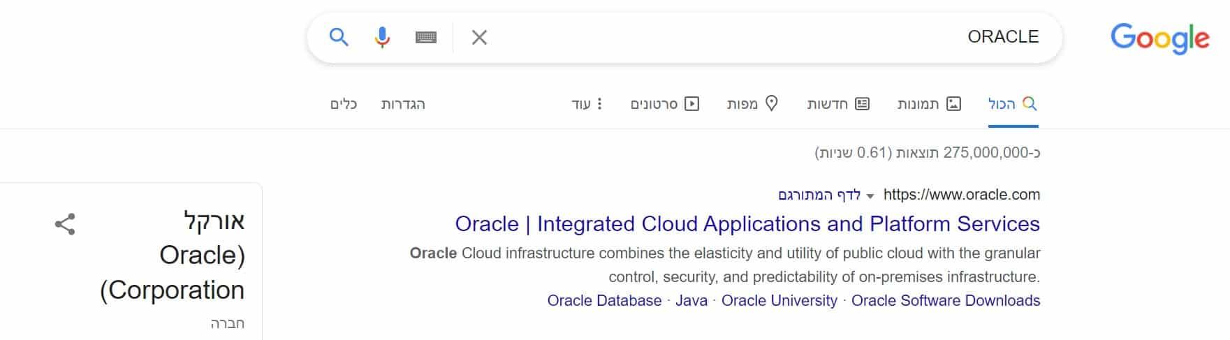 software copyright Google v Oracle